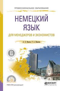 Иванов, Андрей Владимирович  - Немецкий язык для менеджеров и экономистов. Учебное пособие для СПО