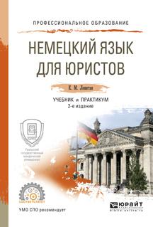 Константин Михайлович Левитан Немецкий язык для юристов 2-е изд., пер. и доп. Учебник и практикум для СПО