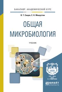 Евгений Николаевич Мишустин Общая микробиология. Учебник для академического бакалавриата r