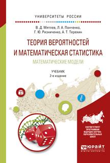 Г. Ю. Ризниченко Теория вероятностей и математическая статистика. Математические модели 2-е изд., испр. и доп. Учебник для академического бакалавриата нейросетевые технологии в биологических исследованиях
