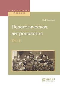 - Педагогическая антропология в 2 т. Том 1