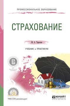 Юлия Александровна Тарасова бесплатно