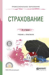 Тарасова, Юлия Александровна  - Страхование. Учебник и практикум для СПО