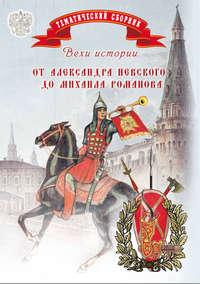 Отсутствует - Вехи истории. От Александра Невского до Михаила Романова