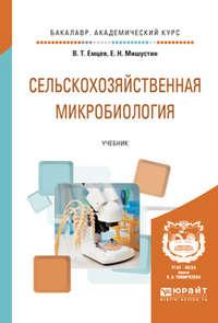 Мишустин, Евгений Николаевич  - Сельскохозяйственная микробиология. Учебник для академического бакалавриата