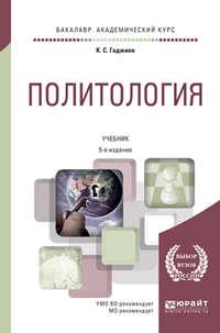 Гаджиев, Камалудин Серажудинович  - Политология 5-е изд., пер. и доп. Учебник для академического бакалавриата