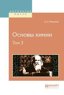 Обложка книги Основы химии в 4 т. Том 3, автор Менделеев, Дмитрий Иванович
