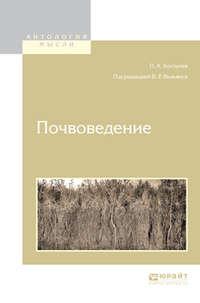Вильямс, В.Р.  - Почвоведение. Вып. 2. Элементы основных типов почвообразовательного процесса: подзолообразовательного, дернового и степного