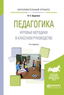 напряженная интрига в книге Надежда Егоровна Щуркова