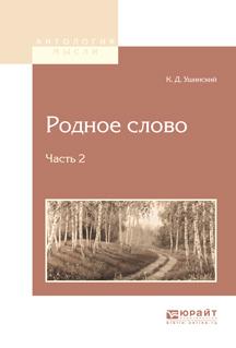 Константин Дмитриевич Ушинский Родное слово в 2 ч. Часть 2 ушинский константин дмитриевич рассказы