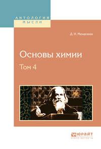 Менделеев, Дмитрий Иванович  - Основы химии в 4 т. Том 4