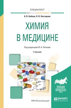 Александр Васильевич Бабков Химия в медицине. Учебник для вузов