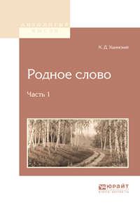 Ушинский, Константин Дмитриевич  - Родное слово в 2 ч. Часть 1