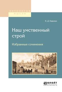Константин Дмитриевич Кавелин Наш умственный строй. Избранные сочинения крот истории