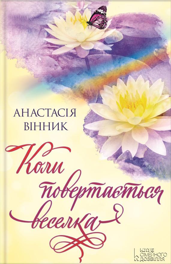 Анастася Внник бесплатно