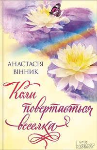 Вінник, Анастасія  - Коли повертається веселка