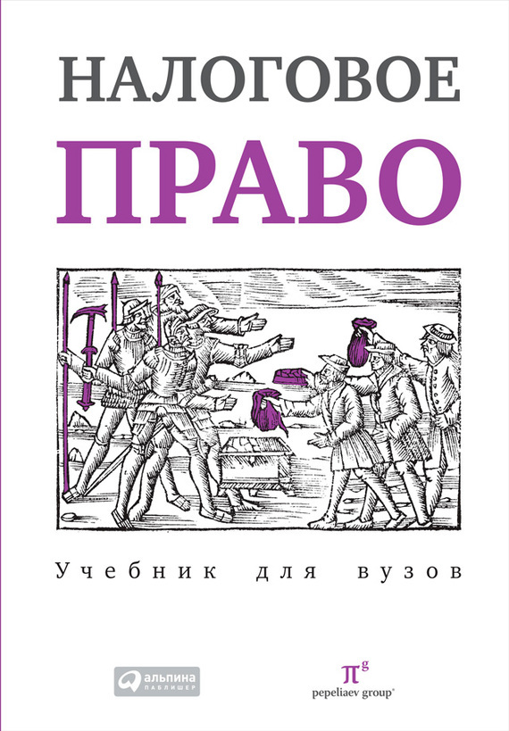Сергей Пепеляев, Владимир Фокин - Налоговое право: Учебник для вузов