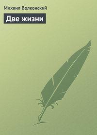 Волконский, Михаил  - Две жизни