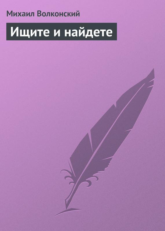 Обложка книги Ищите и найдете, автор Волконский, Михаил