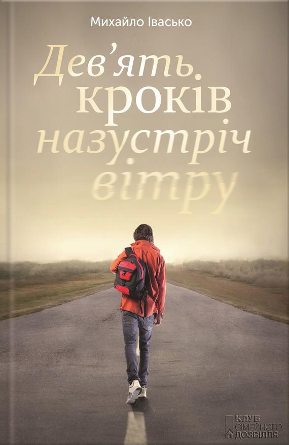 Обложка книги Дев'ять кроків назустріч вітру, автор Івасько, Михайло