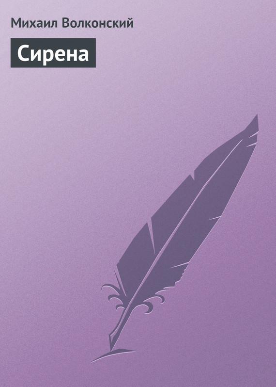 Обложка книги Сирена, автор Волконский, Михаил