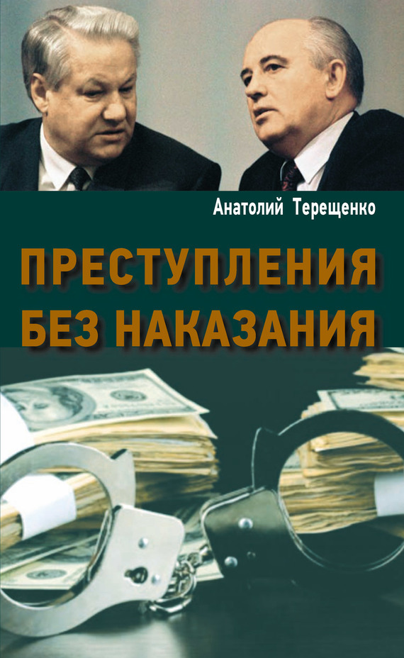 Анатолий Терещенко Преступления без наказания анатолий терещенко украйна а была ли украина
