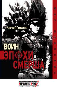Терещенко, Анатолий  - Воин эпохи Смерша