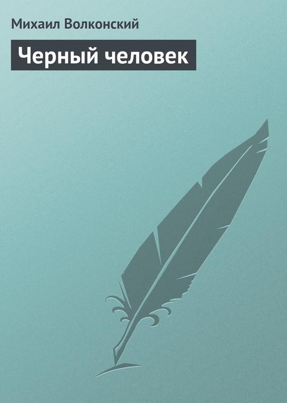 Обложка книги Черный человек, автор Волконский, Михаил