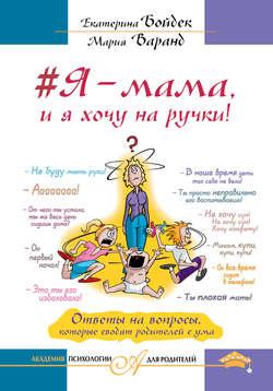 #Я – мама, и я хочу на ручки! Ответы на вопросы, которые сводят родителей с ума