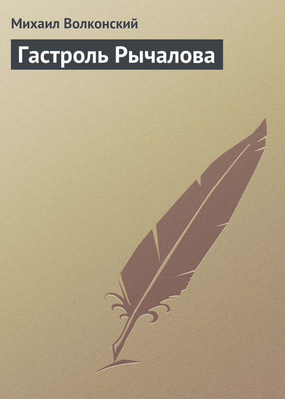 Гастроль Рычалова