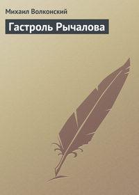 - Гастроль Рычалова