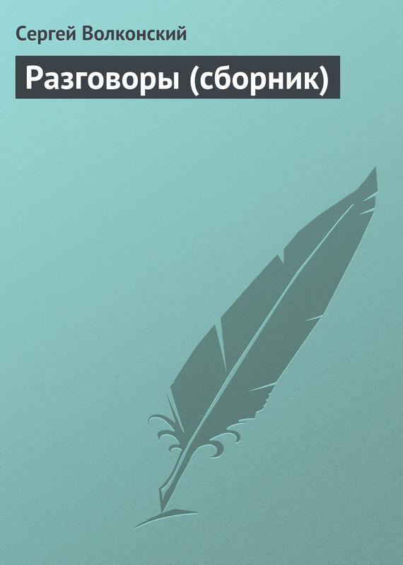 Обложка книги Разговоры (сборник), автор Волконский, Сергей