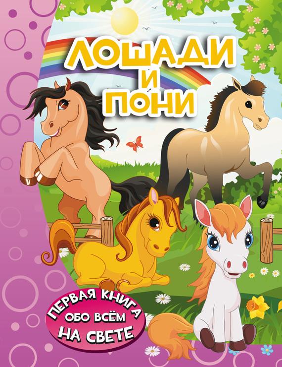 И. Г. Барановская Лошади и пони бедуайер камилла де ла лошади и пони