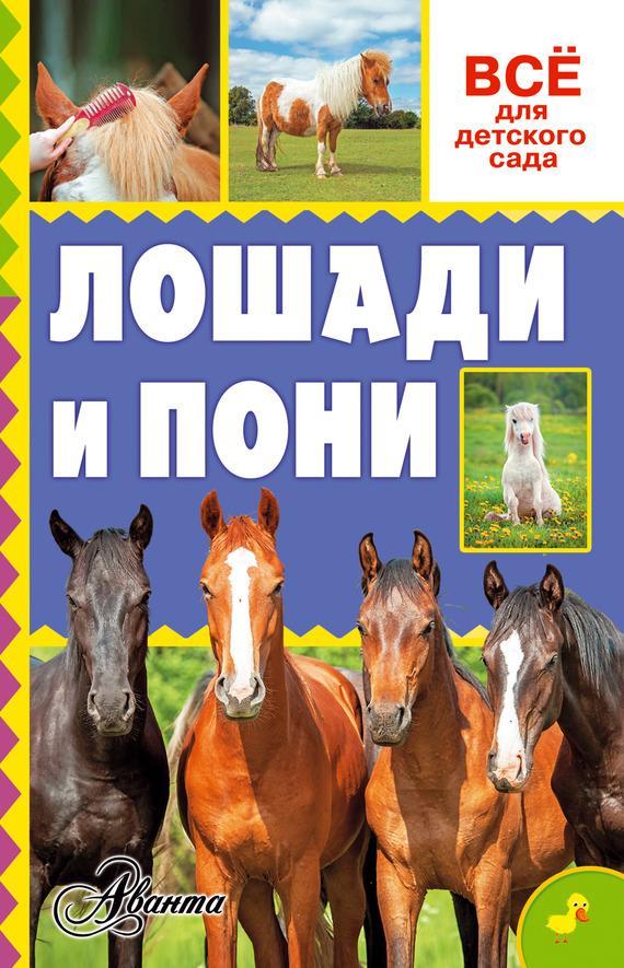О. Д. Костикова Лошади и пони все для сада и дачи