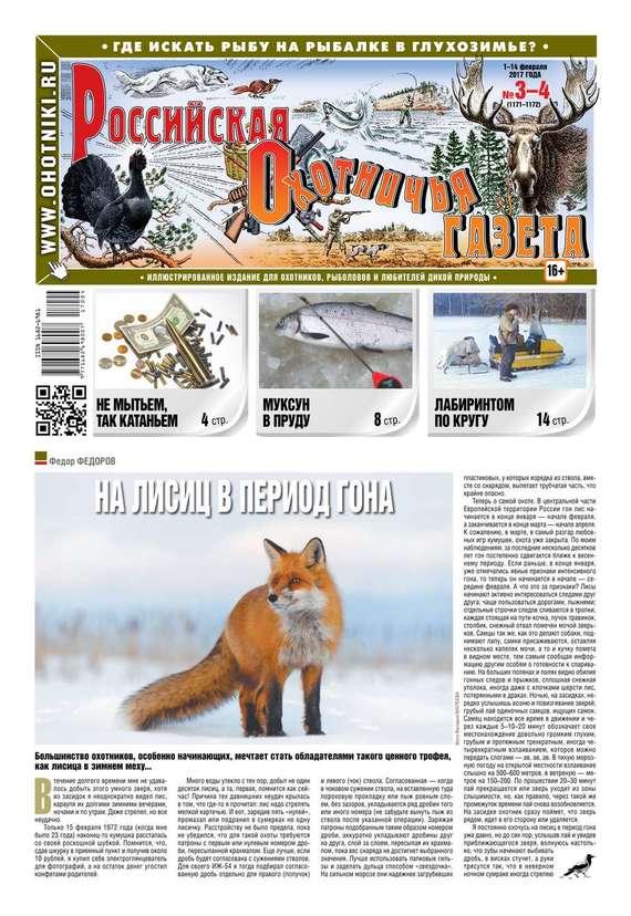 Российская Охотничья Газета 03-04-2017