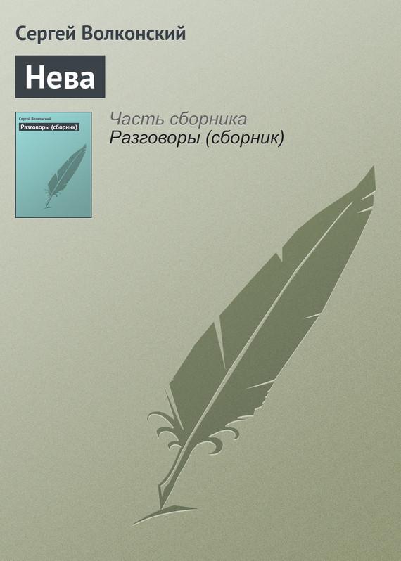 Сергей Волконский Нева
