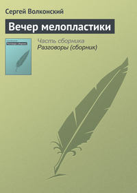 Волконский, Сергей  - Вечер мелопластики