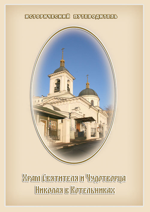 Обложка книги Храм Святителя и Чудотворца Николая в Котельниках, автор Отсутствует