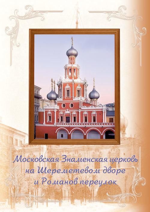 Московская Знаменская церковь на Шереметевом дворе и Романов переулок