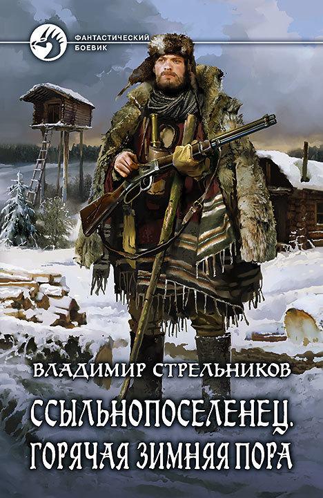 Владимир Стрельников Ссыльнопоселенец. Горячая зимняя пора зимняя резина на оку в москве