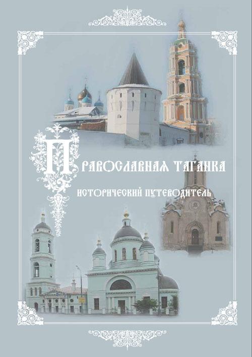 Отсутствует Культурно-историческое наследие – центр «Православная Таганка». Исторический путеводитель ираклий андроников рассказывает
