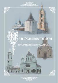 - Культурно-историческое наследие – центр «Православная Таганка». Исторический путеводитель