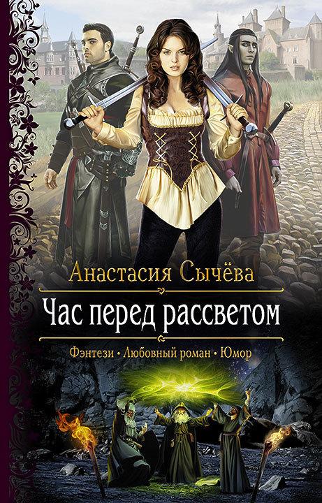 Анастасия Сычёва Час перед рассветом татьяна корсакова дежавю или час перед рассветом