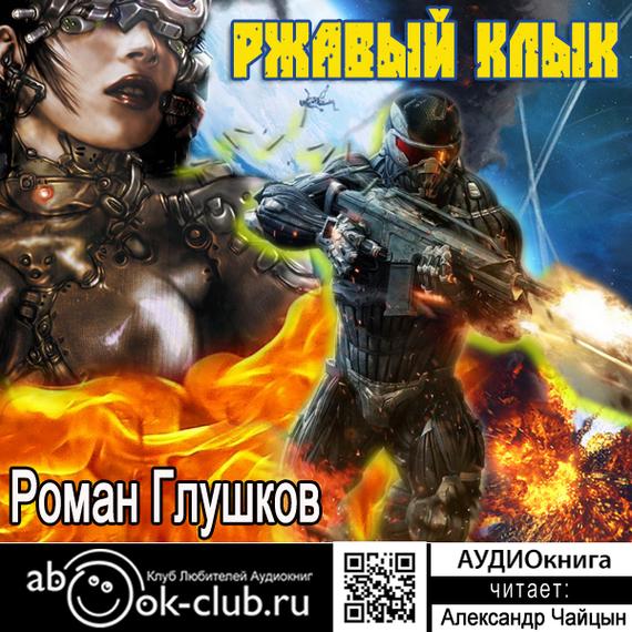 Роман Глушков Ржавый Клык бешанов в в кроваво красная армия по чьей вине