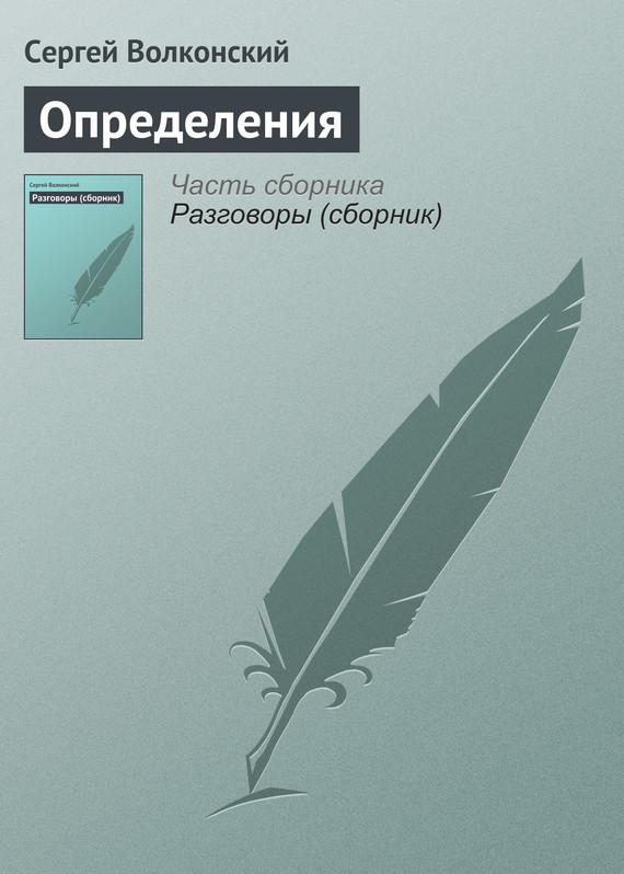 Сергей Волконский Определения