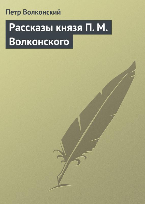 Рассказы князя П.М.Волконского
