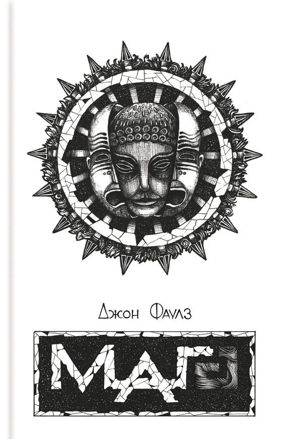 Джон Фаулз Маг джон фаулз комплект из 2 книг