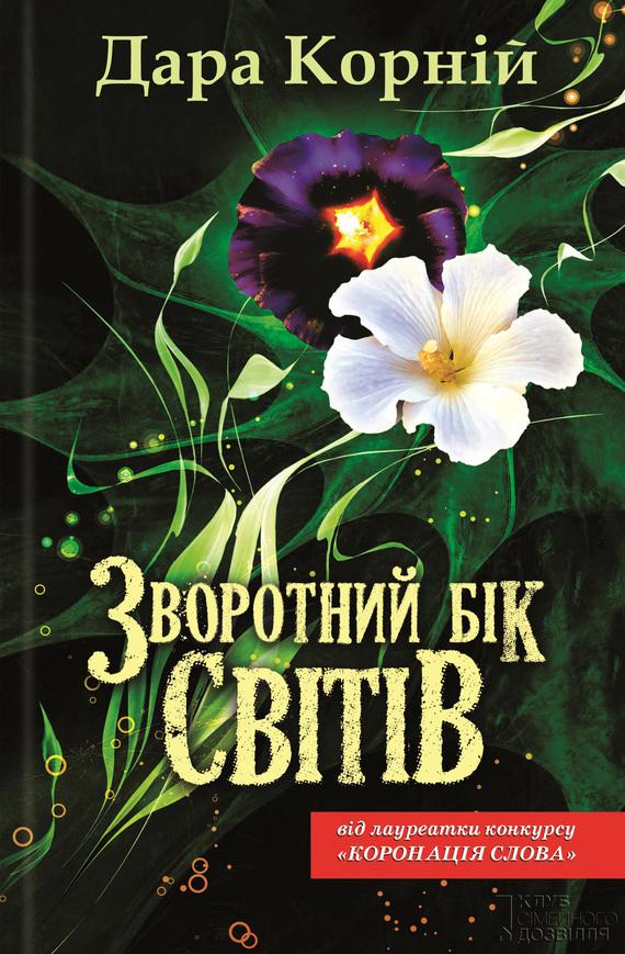 обложка книги static/bookimages/26/47/88/26478841.bin.dir/26478841.cover.jpg