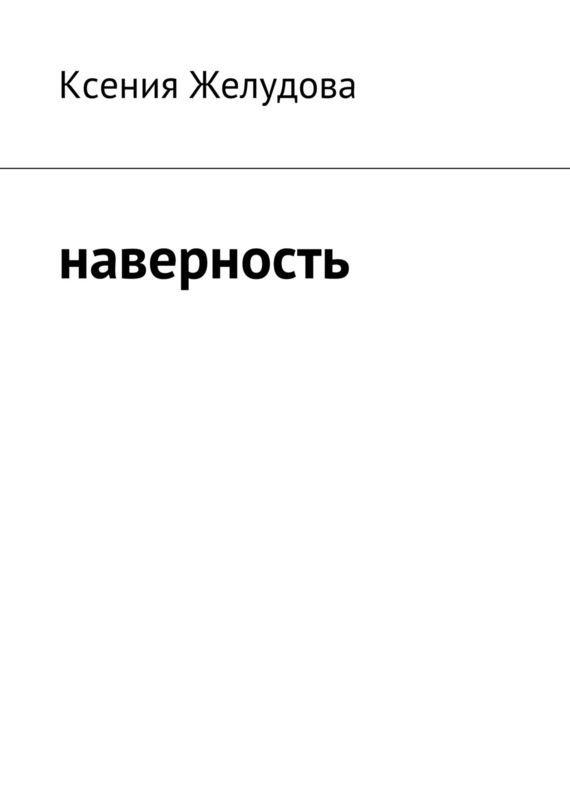 Ксения Желудова бесплатно