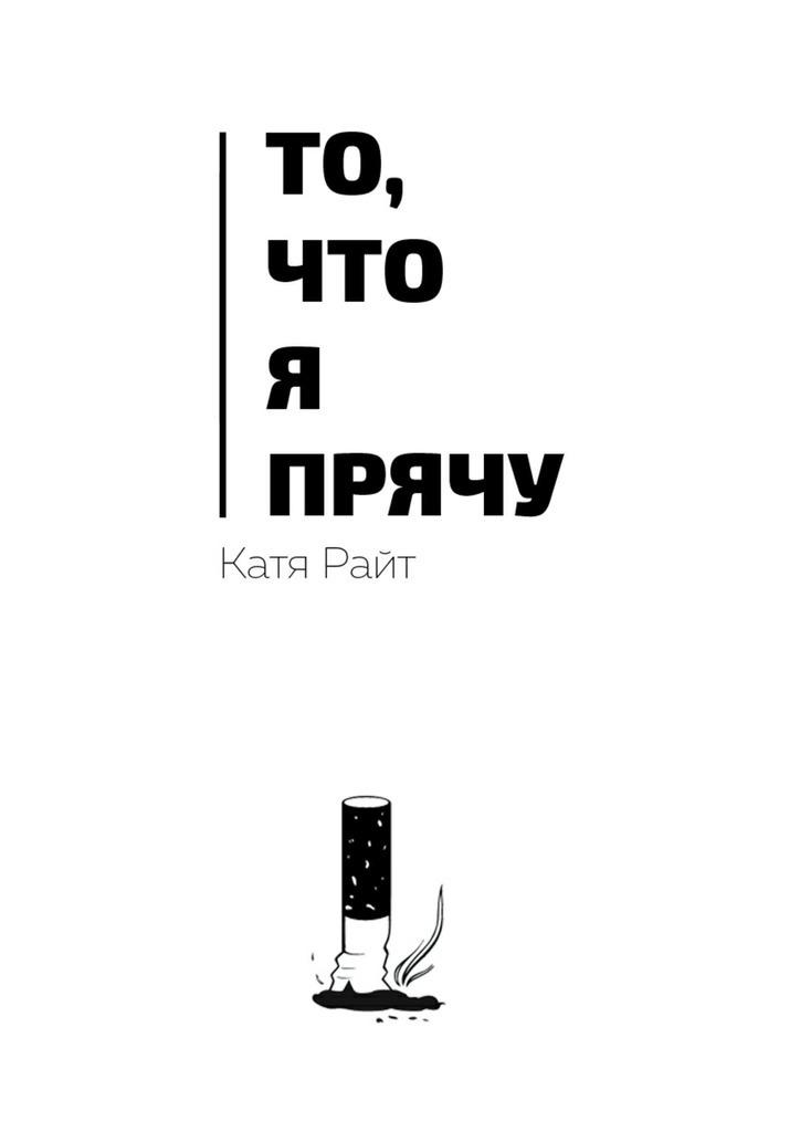 Катя Райт бесплатно